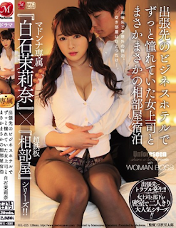 "JUL-225 Madonna's Exclusive ""Marina Shiraishi"" X Super Iron Plate ""Aimu"" Series! !! A Female Boss Who Has Been Longing For A Long Time At A Business Hotel On A Business Trip"