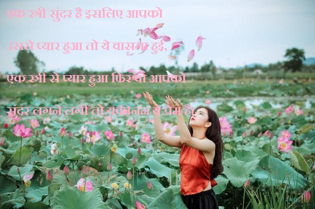 https://www.nepalishayari.com/2020/03/new-heart-touching-love-shayari-in-hindi.html