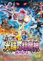 Pokemon 18: Hoopa y un duelo historico (2015) online y gratis
