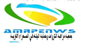 منظمة صحراوية تطالب المنتظم الدولي بالتصدي للأعمال العدوانية التي تطال الثروات الطبيعية للصحراء الغربية المحتلة.