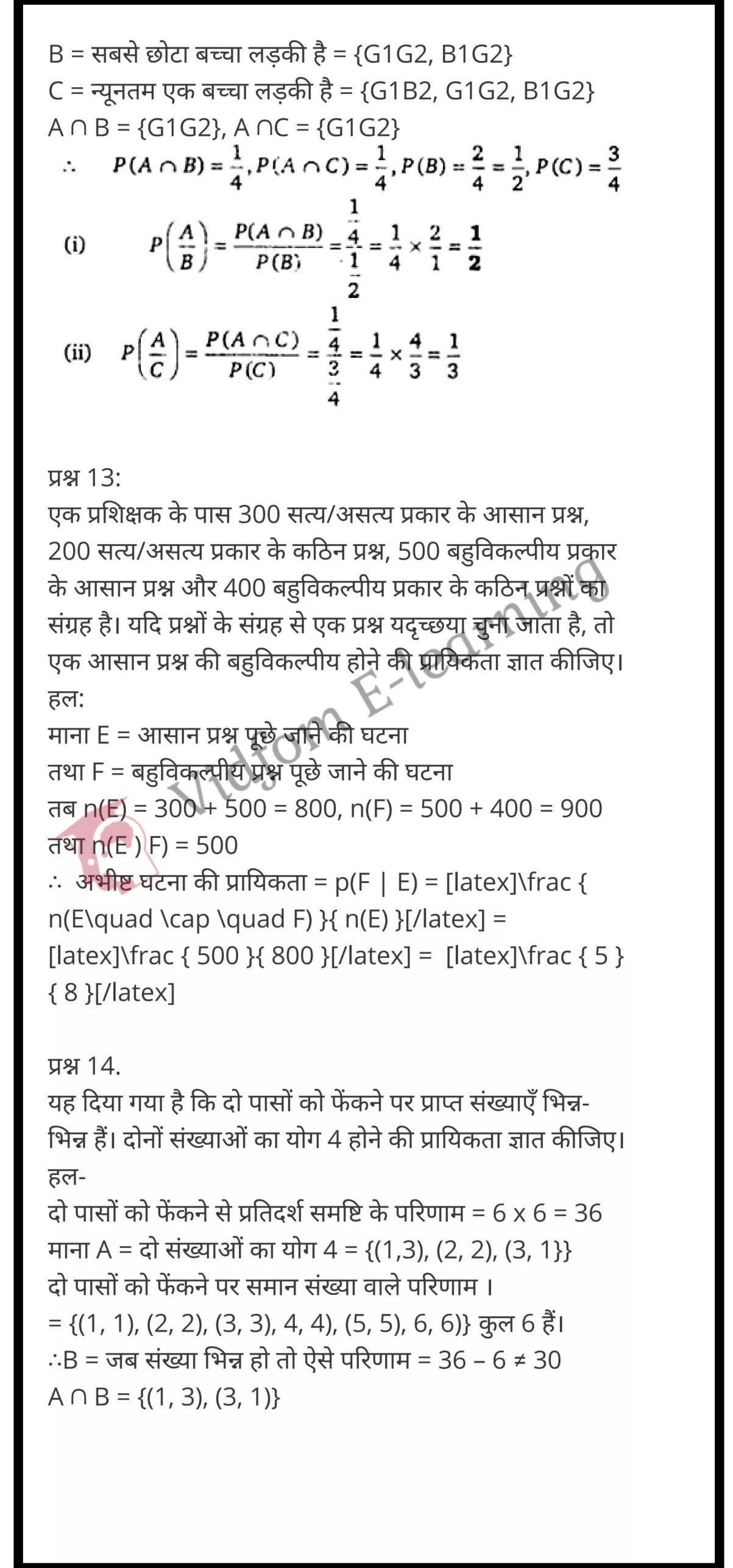 class 12 maths chapter 13 light hindi medium 07