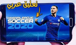 تحميل لعبة كرة القدم دريم ليج Dream League 2020 مجانا للاندرويد (رابط مباشر)