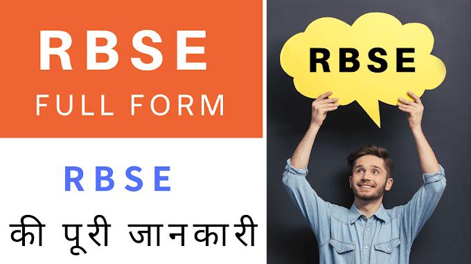 {RBSE/BSER} RBSE Full Form? What is RBSE - RBSE क्या हैं? पूरी जानकारी?