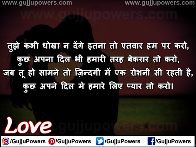 love quotes shayari status