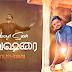 Manusharai Katti - மனுஷரைக் கட்டி :- Asborn Sam | Isaac D