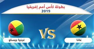 مشاهدة مباراة غينيا بيساو وغانا بث مباشر 02/07/2019 كأس أمم أفريقيا 2019