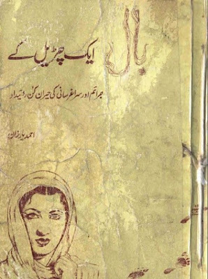 Bal Ek Churail Ke By Ahmed Yar Khan pdf Download