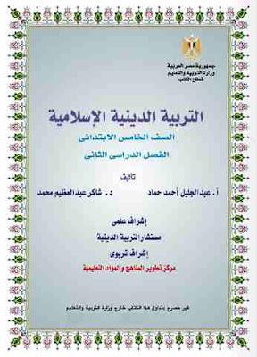 تحميل كتاب الدين الاسلامى للصف الخامس الابتدائى 2017 الترم الثانى