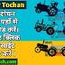 Tractor Tochan Sticker Punjabi Logo