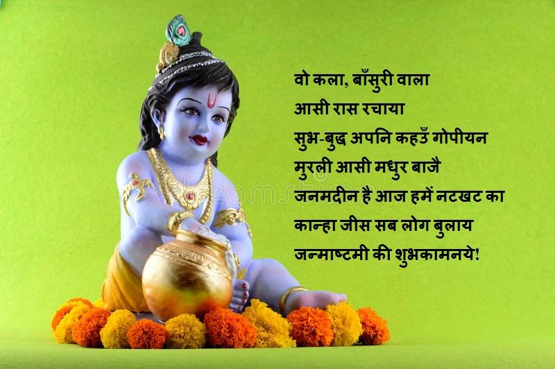 Janmashtami Shubhkamnaye Wishes in Hindi