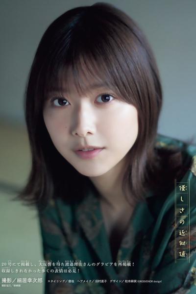 Risa Watanabe 渡邉理佐, Shonen Magazine 2020 No.26 (少年マガジン 2020年26号)