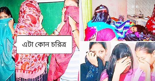 ঢাকায় স্বামী-স্ত্রী' ভাড়ার রম'রমা ব্যবসা!
