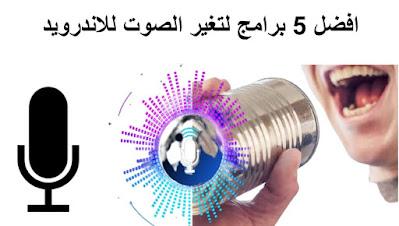 افضل 5 تطبيقات اندرويد لتغير الصوت للاندرويد و الايفون