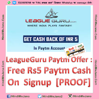 Tags- League Guru paytm offer, earn free paytm cash, LeagueGuru Free Paytm Cash, Paytm LeagueGuru Offer, get rs5 paytm cash, paytm promo code, unlimited tricks, in hindi, freebie, FreeKaaMaal, MaalFreeKaa, India Free Stuff, loot tricks,
