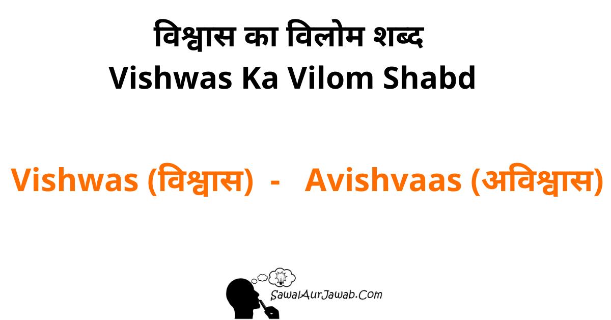 सवाल का विलोम  Sawal Ka Vilom Shabd