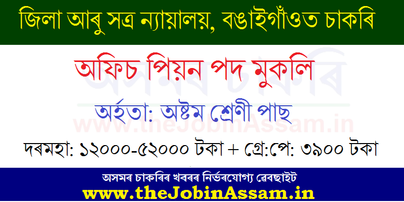 District & Session Judge, Bongaigaon Recruitment 2020: apply for office Peon Post