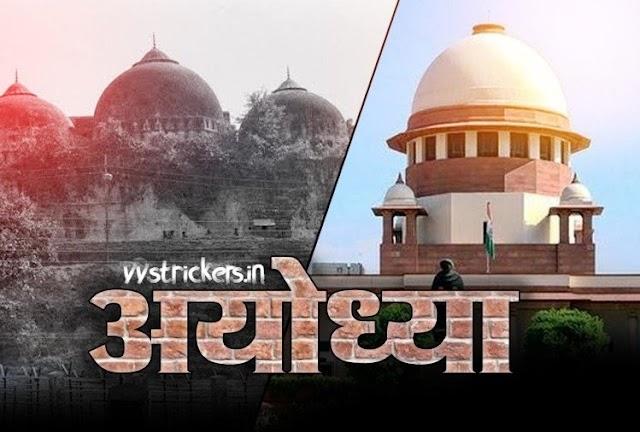 Ayodhya Ram Mandir-Babri Masjid Case Verdict Date 2019 Supreme Court