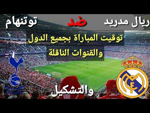 مشاهدة مباراة ريال مدريد وتوتنهام بث مباشر Live : Real Madrid Vs Tottenham
