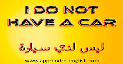 I do not have a car    ليس لدي سيارة
