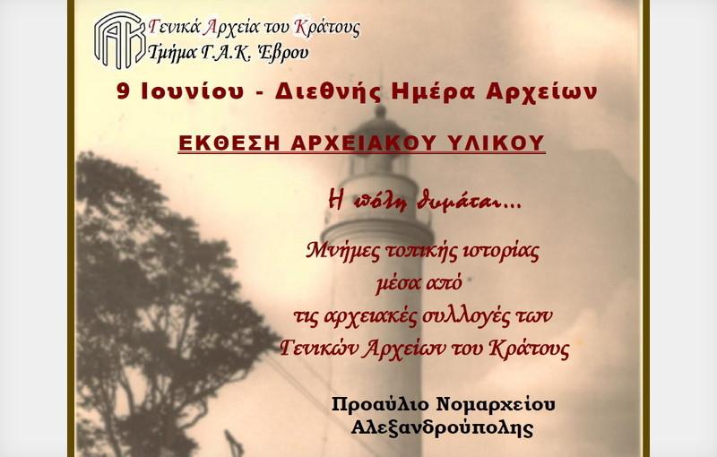 Αλεξανδρούπολη: Έκθεση Αρχειακού Υλικού των Γ.Α.Κ. Έβρου