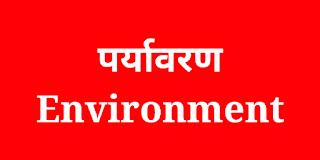 Quiz No. 66 | Important Environment Quiz | महत्वपूर्ण पर्यावरण प्रश्नावली।