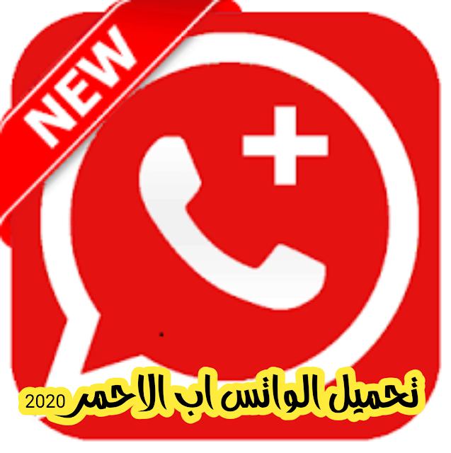 تنزيل واتساب الاحمر تحميل واتس اب بلس الأحمر 2020 ابو عرب اخر تحديث ضد الحظر WhatsApp Red 7.95