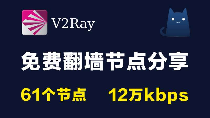 61个免费高速v2ray节点clash订阅|付费机场爬墙云85折优惠码分享|2021最新科学上网梯子手机电脑翻墙vpn代理稳定|v2rayN,clash,trojan,shadowrocket小火箭