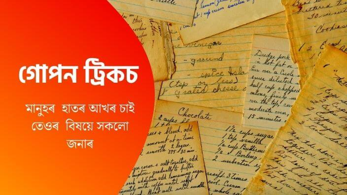 Hand-writing And Human Personality In Assamese