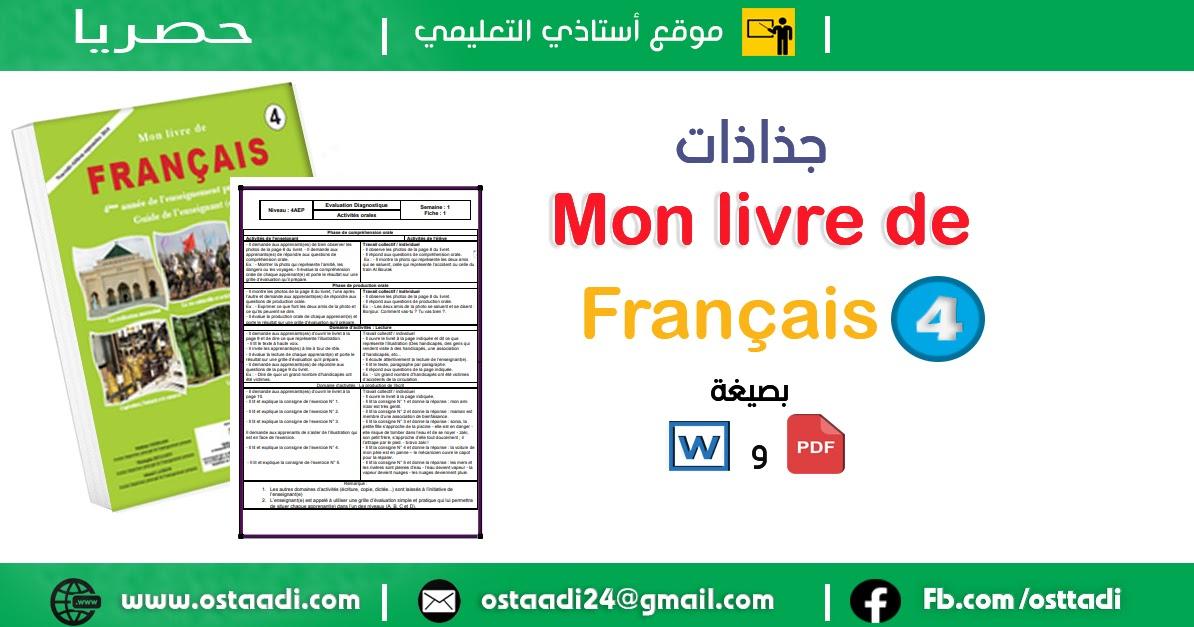 تحميل جذاذات Mon Livre De Francais المستوى الرابع وفق