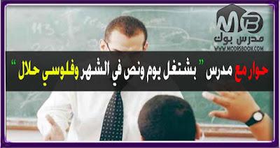 حوار مع مدرس مصري بشتغل يوم ونص بس في الشهر يقلب مواقع التواصل الاجتماعي
