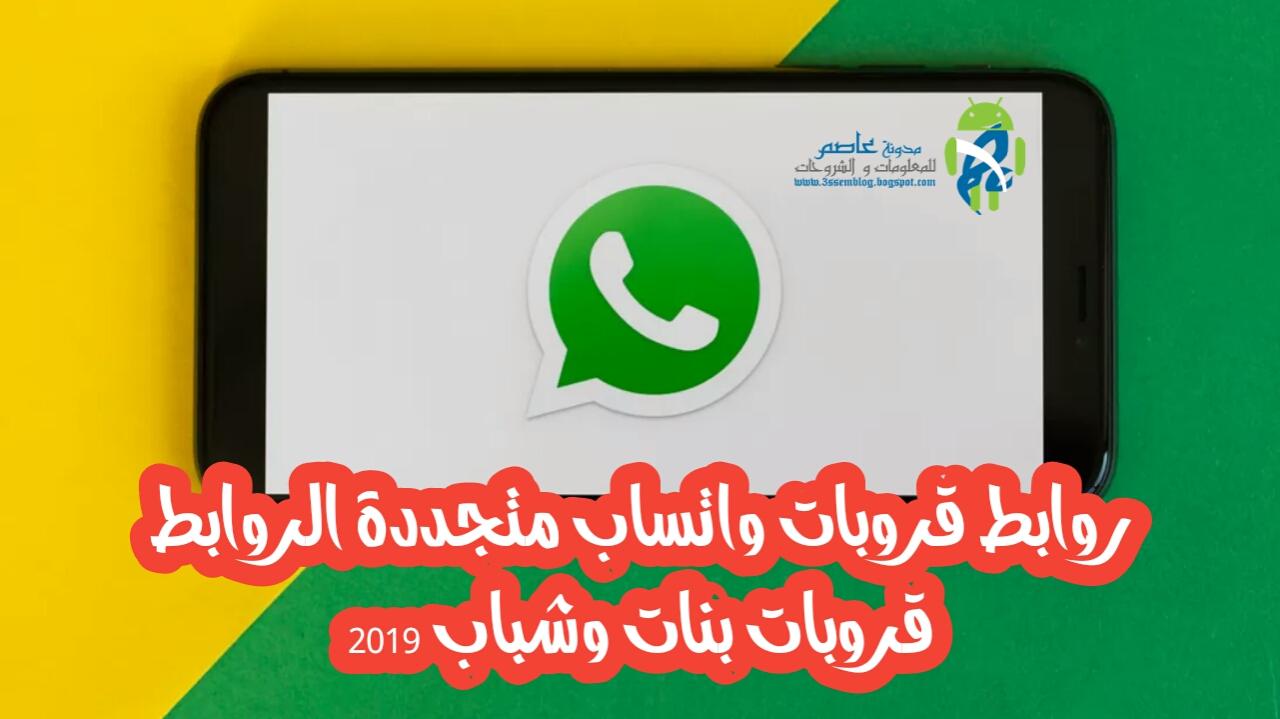 روابط قروبات واتساب 2019 متجددة الروابط قروبات بنات وشباب الخليج