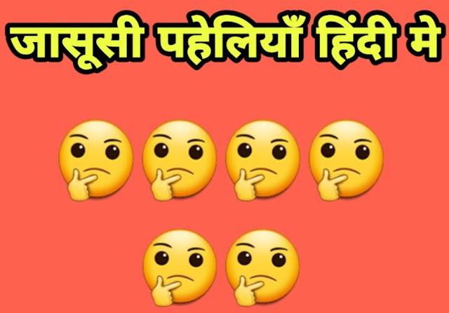 33+ jasoosi hindi paheliyan   जिसे पढ्ने के बाद आपका दिमाग घूम जायेगा   with Answer