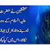 Hazrat Essa (as) kay waqat ka jahaz mil gaya.