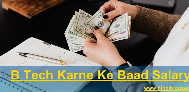B Tech Karne Ke Baad Salary