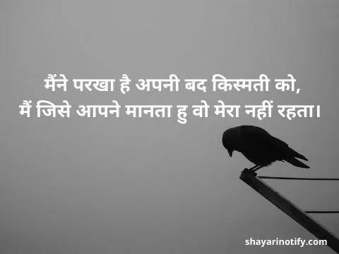 sad-love-shayari-image