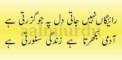 2 line poetry hindi, sad shayari 2 line