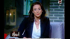 برنامج انتباه حلقة الخميس 30-11-2017 مع منى العراقى