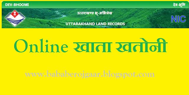 खाता खतोनी ऑनलाइन देखे और प्रिंटआउट निकले कहीं से भी... - How to check Online Khata - Khatoni (Land Records) UP/Uttarakhand