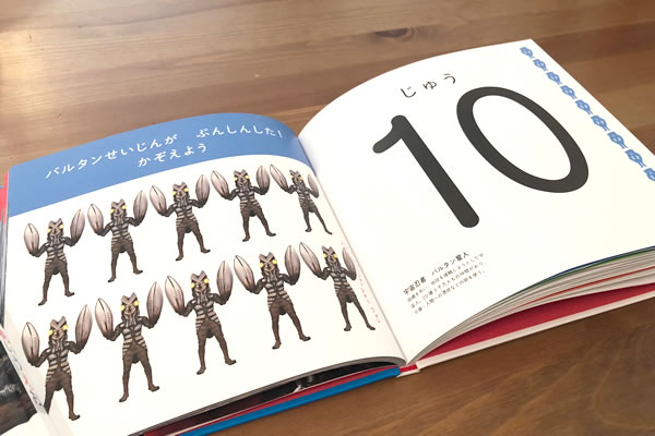 「10」バルタン星人が分身した!数えよう。