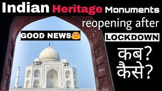 Lockdown के बाद भारत में स्मारक(Monuments) दोबारा कब खुलेंगे?