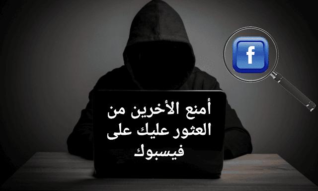 كيف تجعل حسابك على الفيسبوك مخفي من طرف اي شخص غريب يريد البحث عنك2020