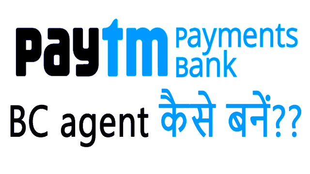paytm bc agent training questions and answers pdf  paytm kyc  paytm kyc verification time  paytm kyc agent commission 2019,  paytm bc agent certificate download  paytm bc agent verification  paytm bc agent registration  paytm customer care number
