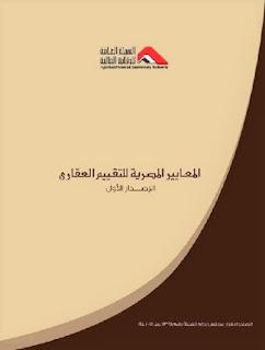المعايير المصرية للتقييم العقاري