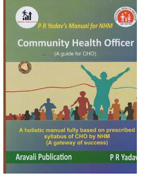 Rajasthan CHO/ NHM CHO/ Rajasthan Community Health Officer books for SIHFW NHM CHO recruitment exam 2020/ 2021