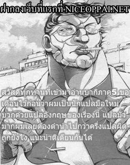 Baki Dou II-ตอนที่ 3