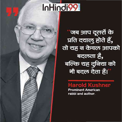 Thought of the day in hindi   आज के विचार
