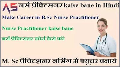 Make Career In B.Sc Nurse Practitioner - नर्स प्रैक्टिसनर kaise bane in Hindi