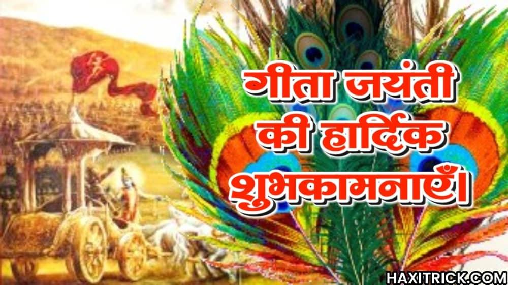 Geeta Jayanti Ki Shubhkamnaye Hindi