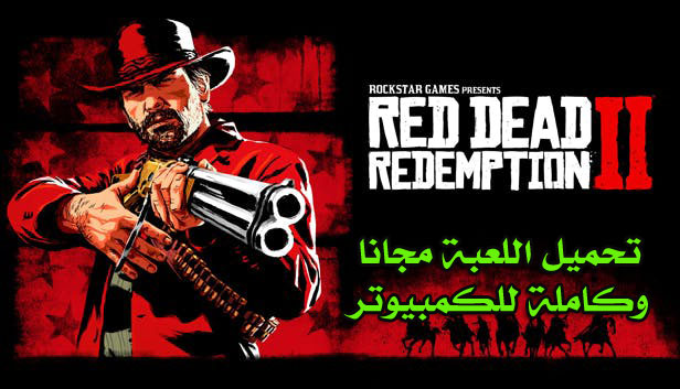 لعبة Red Dead Redemption ,red dead redemption 2 pc تحميل لعبة