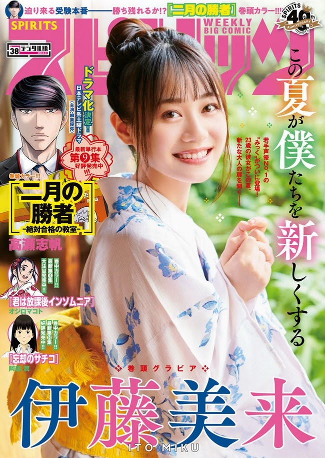 [Big Comic Spirits] 2020 No.38 伊藤美来